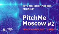 Бизнес-сессия PitchMe Moscow #2: PropTech